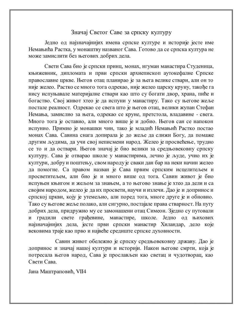 Јана Маштраповић