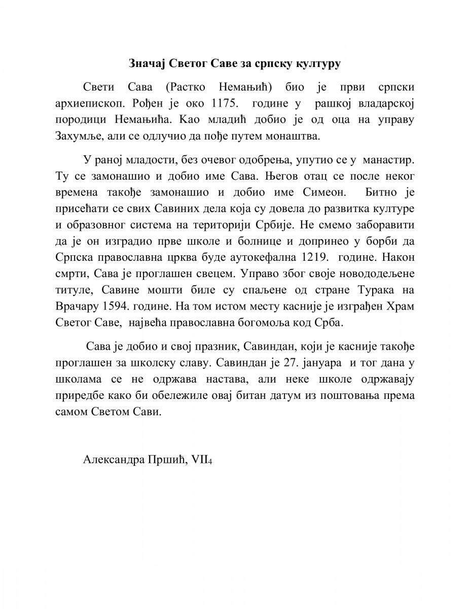 Александра Пршић