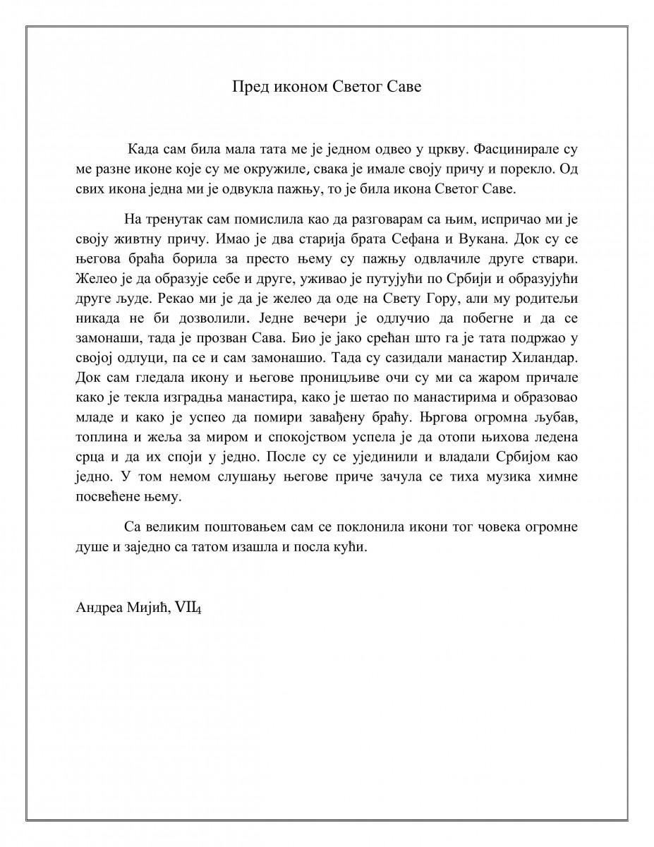 Андреа Мијић
