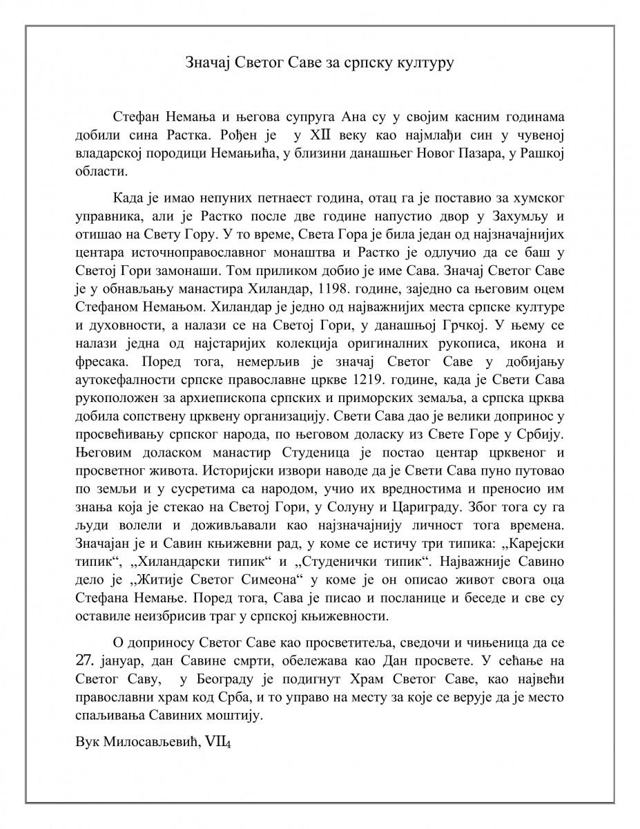 Вук Милосављевић