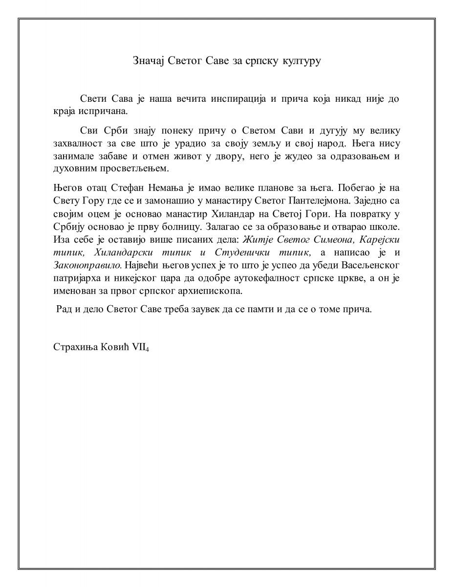 Страхиња Ковић